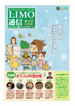 第1号 -2008冬-(平成20年12月26日発行)