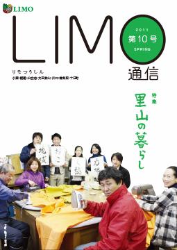 第10号 -2011春-(平成23年3月18日発行)