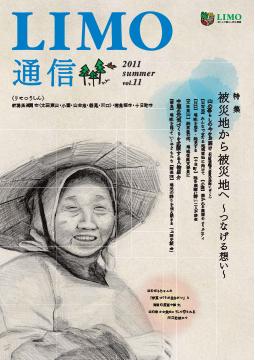 第11号 -2011夏-(平成23年7月26日発行)