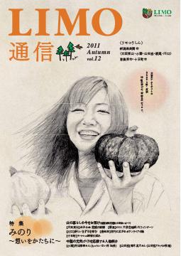 第12号 -2011秋-(平成23年10月7日発行)