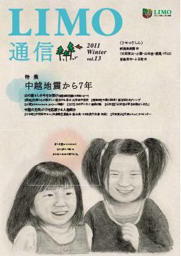 第13号 -2011冬-(平成23年12月26日発行)