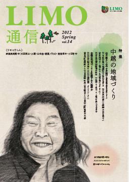 第14号 -2012春-(平成24年3月30日発行)