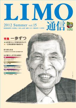 第15号 -2012秋-(平成24年8月1日発行)