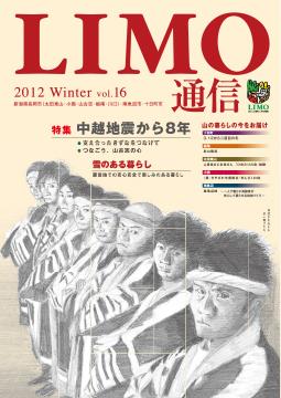 第16号 -2012冬- (平成24年12月17日発行)