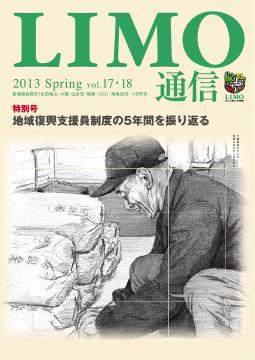 第17・18号 -2013春 特別号- (平成25年3月22日発行)