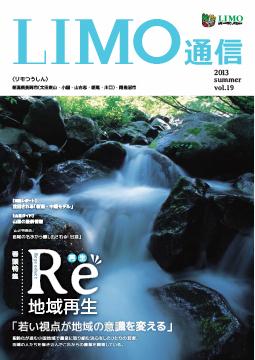 第19号 -2013夏-(平成25年6月28日発行)