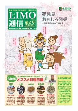 第2号 -2009春-(平成21年3月20日発行)