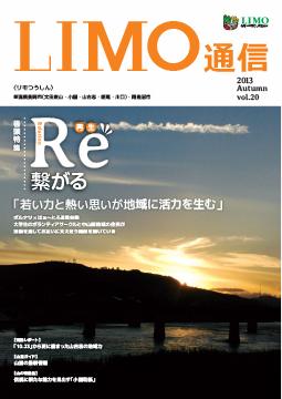 第20号 -2013秋-(平成25年10月16日発行)
