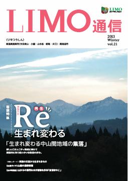第21号 -2013冬- (平成25年12月18日発行)