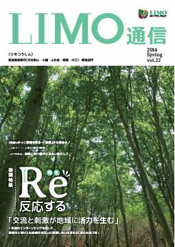 第22号 -2014春-(平成26年3月20日発行)
