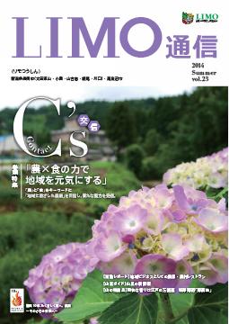 第23号 -2014夏-(平成25年7月1日発行)