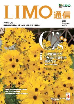 第24号 -2014秋-(平成26年10月1日発行)