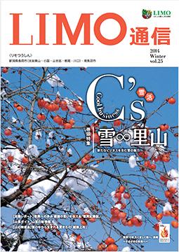 第25号 -2014冬-(平成26年12月20日発行)