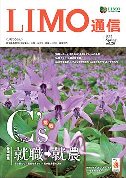 第26号 -2015春-(平成27年3月20日発行)