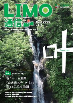 第27号 -2015夏-(平成27年7月1日発行)