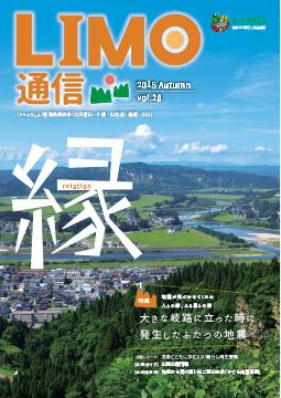 第28号 -2015秋-(平成27年10月1日発行)