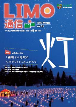 第29号 -2015冬-(平成27年12月21日発行)