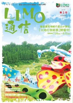 第3号 -2009夏-(平成21年8月10日発行)