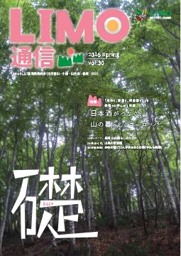 第30号 -2016春-(平成28年3月22日発行)
