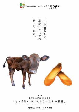 第32号 -2016秋-(平成28年10月発行)