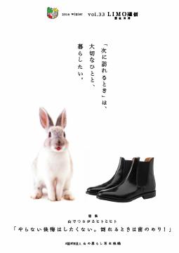 第33号 -2016冬-(平成28年12月発行)