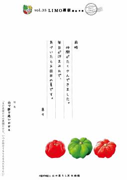 第35号 -2017夏-(平成29年7月発行)