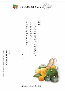 第36号 -2017秋-(平成29年10月発行)
