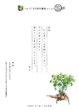 第37号 -2017冬-(平成29年12月発行)
