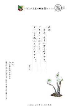 第38号 -2018春-(平成30年3月発行)