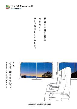 第39号 -2018夏-(平成30年7月発行)
