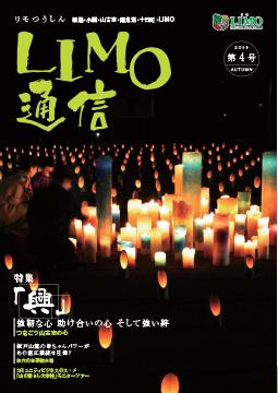 第4号 -2009秋-(平成21年11月6日発行