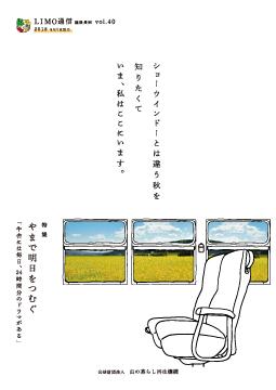 第40号 -2018秋-(平成30年9月発行)