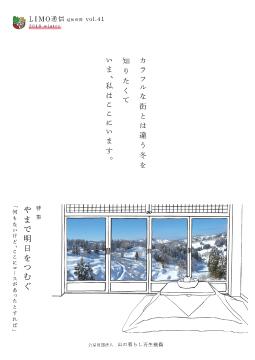 第41号 -2018冬-(平成30年12月発行)