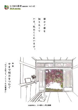 第42号 -2019春-(平成30年3月発行)