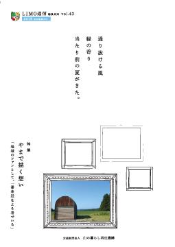 第43号 -2019夏-(平成31年7月発行)