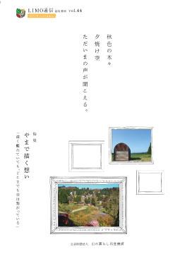 第44号 -2019秋-(令和元年9月発行)