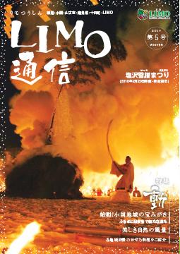 第5号 -2010冬-(平成22年1月29日発行)