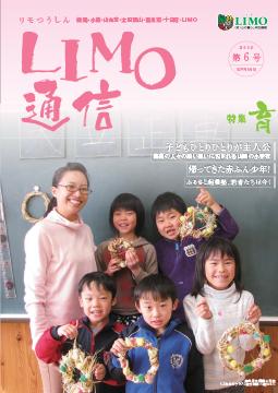 第6号 -2010春-(平成22年3月29日発行)