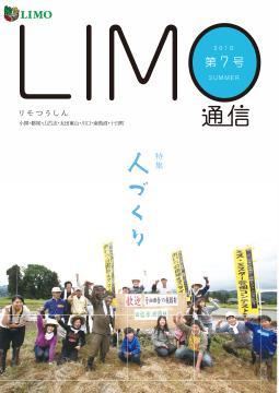 第7号 -2010夏-(平成22年7月26日発行)