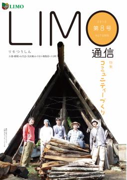 第8号 -2010秋-(平成22年10月12日発行)