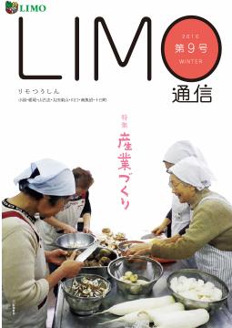 第9号 -2010冬-(平成22年12月20日発行)