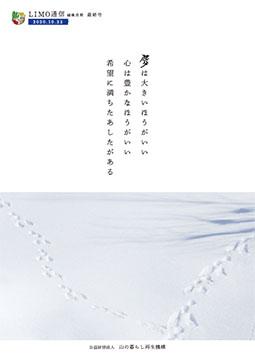 最終号 -2020秋-(令和2年10月発行)
