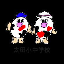 太田小中学校