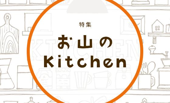 やまのキッチン