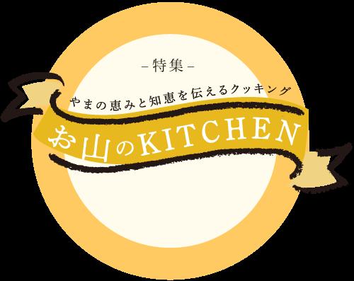 お山のキッチン