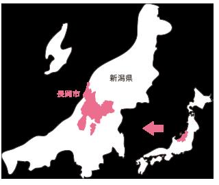 越後長岡へのアクセス
