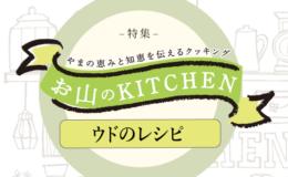 お山のKITCHEN ウドのレシピ